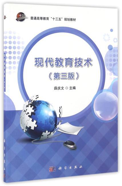 现代教育技术(第三版)