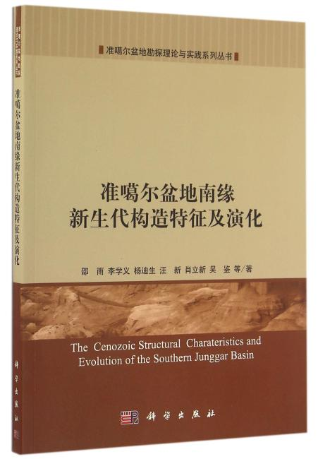 准噶尔盆地南缘新生代构造特征及演化
