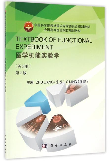 TEXTBOOK OF FUNCTIONAL EXPERIMENT医学机能实验学(英文版,第2版)