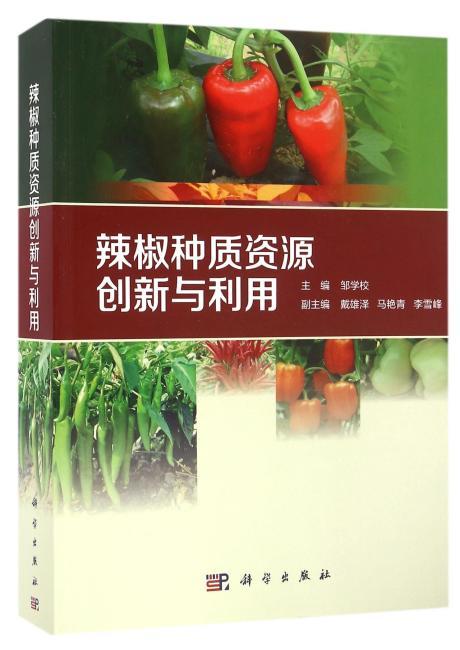 辣椒种质资源创新与利用
