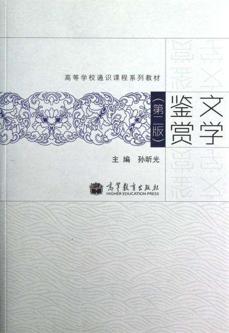 文学鉴赏(第二版)