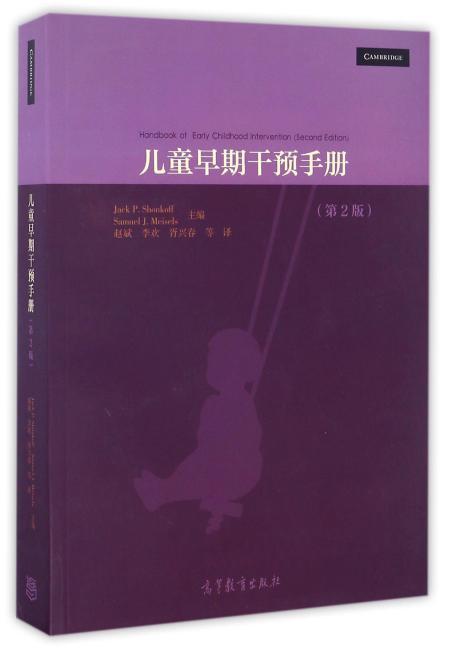儿童早期干预手册(第2版)