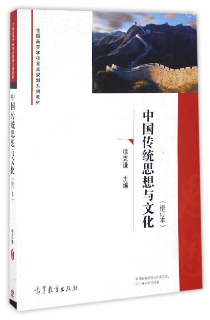中国传统思想与文化(修订本)
