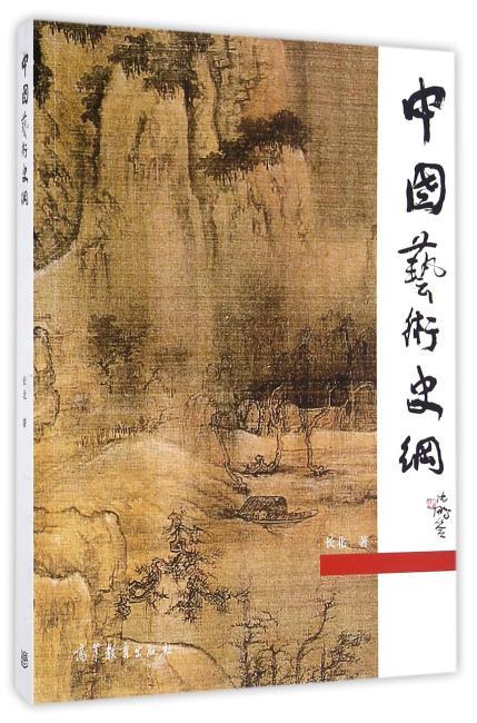 中国艺术史纲