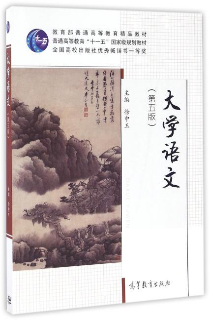大学语文(第五版)