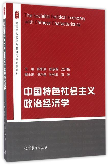 中国特色社会主义政治经济学