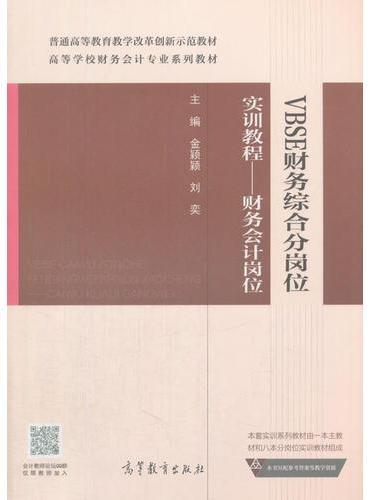 VBSE财务综合分岗位实训教程--财务会计岗位