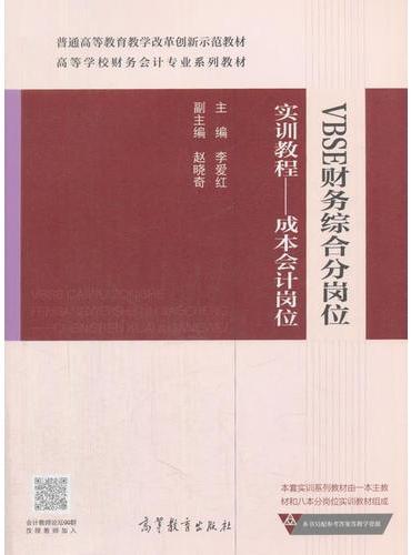 VBSE财务综合分岗位实训教程--成本会计岗位