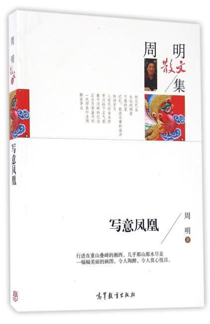 名家散文典藏版 周明散文集 写意凤凰