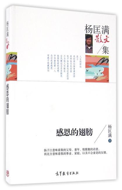 名家散文典藏版 杨匡满散文集 感恩的翅膀