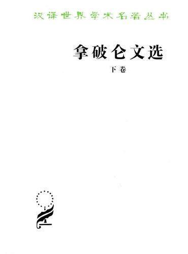 拿破仑文选(下)