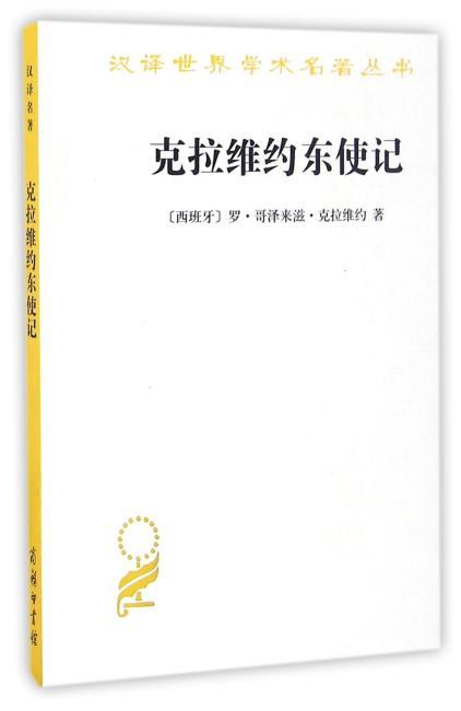 克拉维约东使记(汉译名著本)