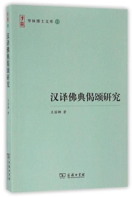 汉译佛典偈颂研究(华林博士文库)