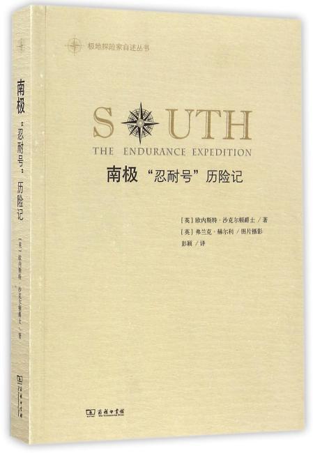 """南极:""""忍耐号""""历险记(极地探险家自述丛书)"""