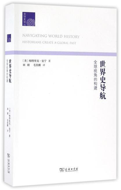 世界史导航:全球视角的构建(全球史译丛)