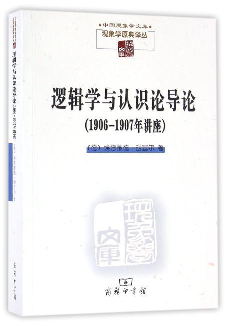 逻辑学与认识论导论:1906/1907年讲座