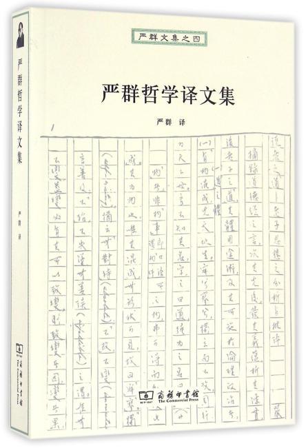 严群哲学译文集——严群文集之四
