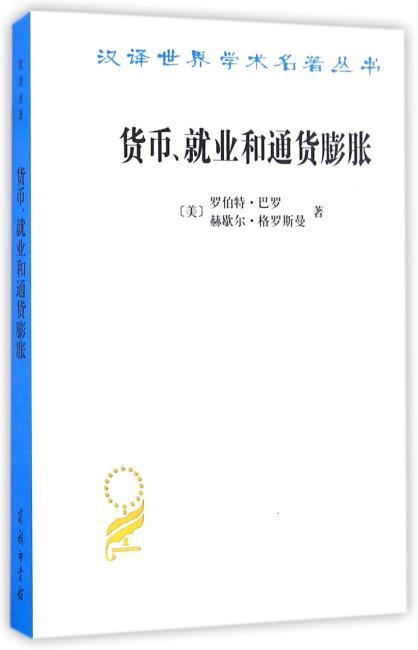 货币、就业和通货膨胀(汉译名著本15)