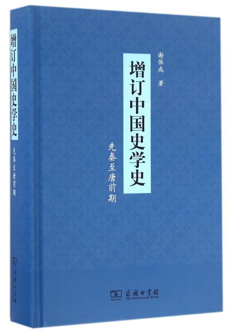 增订中国史学史(先秦至唐前期)