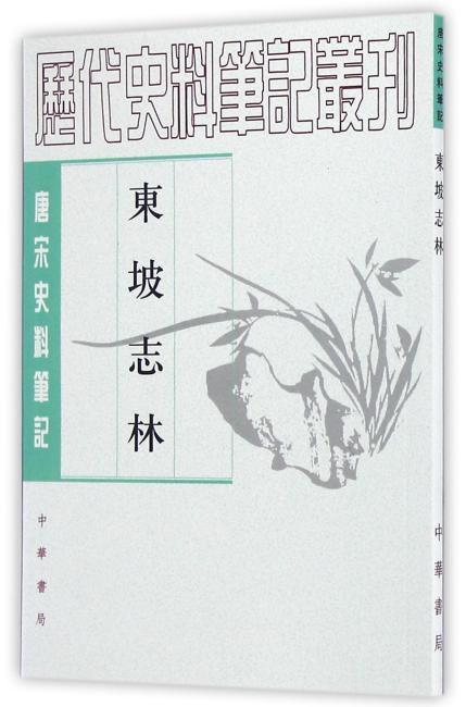 东坡志林(唐宋史料笔记丛刊)