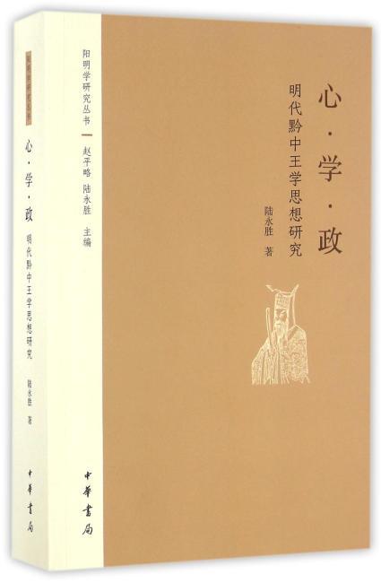 心·学·政——明代黔中王学思想研究(阳明学研究丛书)