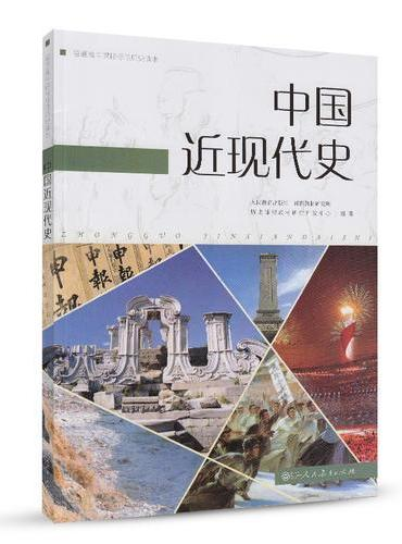 普通高中课程标准历史读本 中国近代现代史