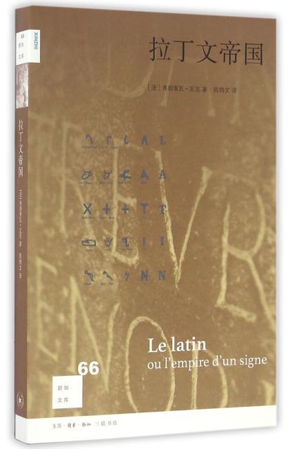 拉丁文帝国