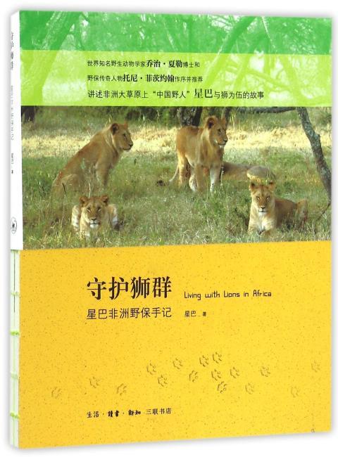 《守护狮群——星巴非洲野保手记》
