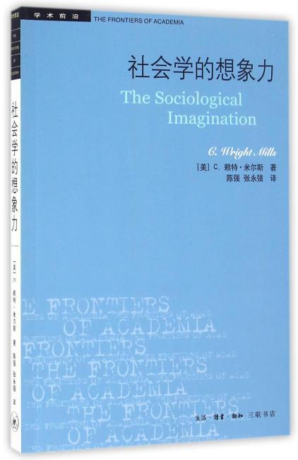 社会学想象力(四版)