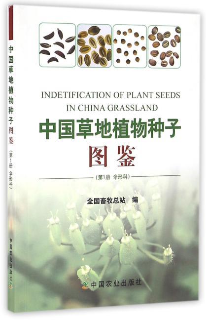 中国草地植物种子图鉴(第1册 伞形科