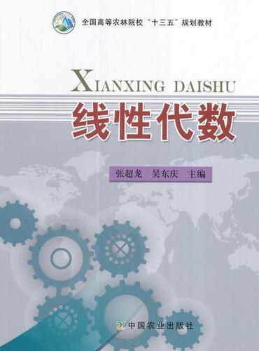 线性代数(张超龙、吴东庆)