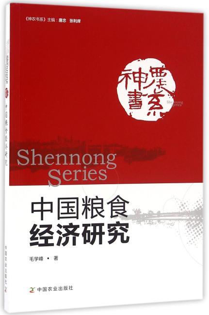中国粮食经济研究