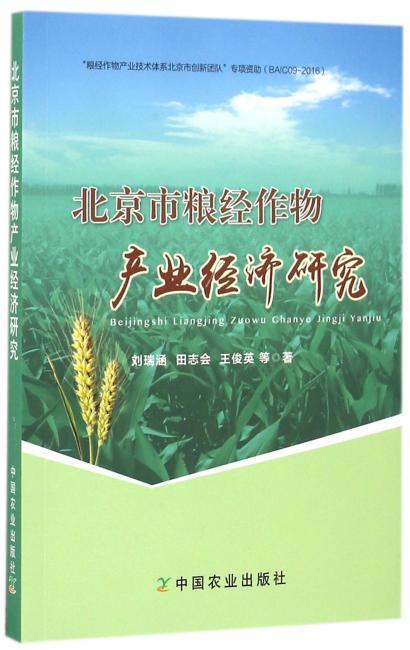 北京市粮经作物产业经济研究