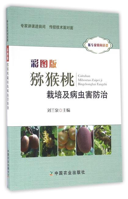 彩图版猕猴桃栽培及病虫害防治