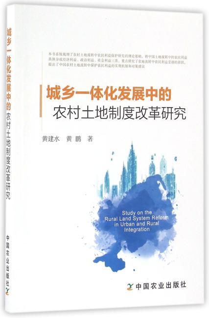 城乡一体化发展中的农村土地制度改革研究