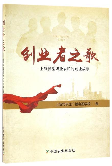创业者之歌——上海新型职业农民的创业故事
