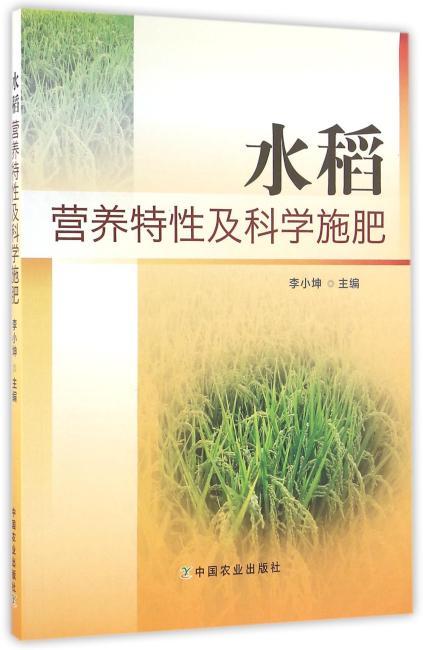 水稻营养特性及科学施肥