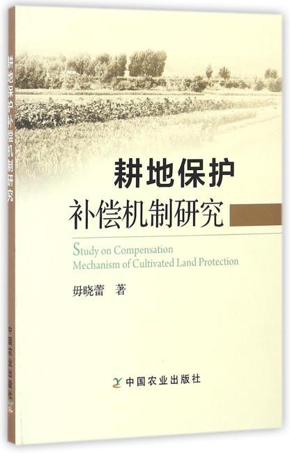 耕地保护补偿机制研究