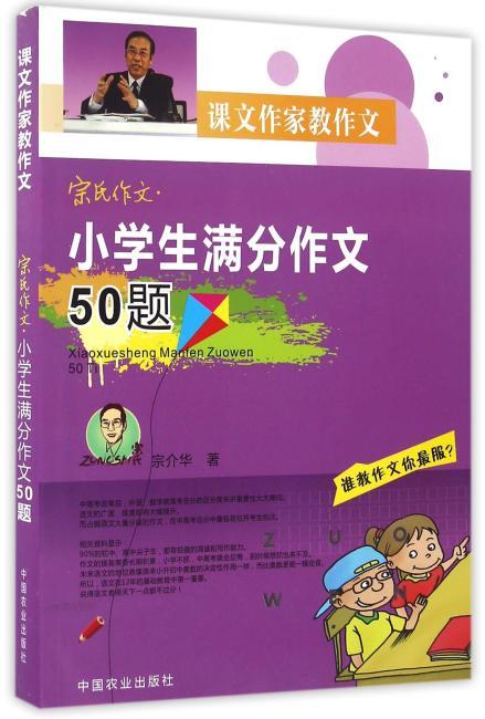 宗氏作文·小学生满分作文50题