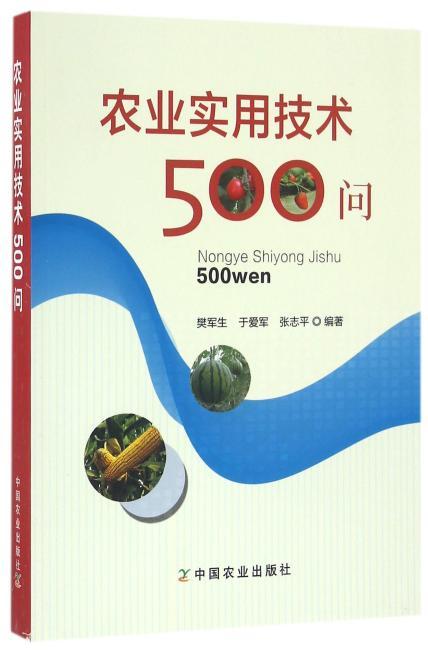 农业实用技术500问