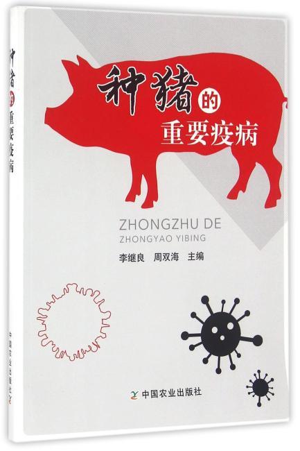 种猪的重要疫病