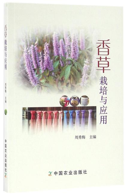 香草栽培与应用