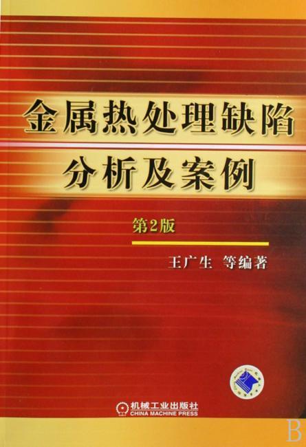 金属热处理缺陷分析及案例 第2版