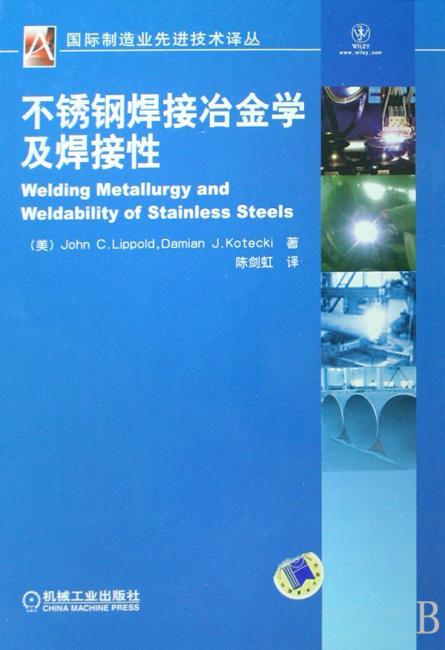 不锈钢焊接冶金学及其焊接性