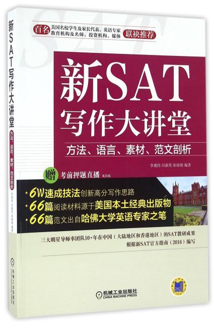 新SAT写作大讲堂 方法、语言、素材、范文剖析