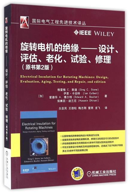 旋转电机的绝缘 设计、评估、老化、试验、修理(原书第2版)