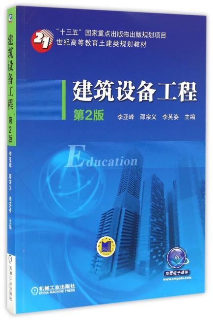 建筑设备工程 第2版