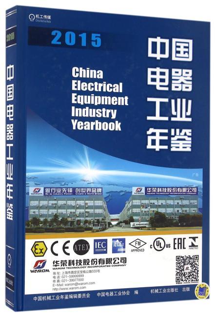 中国电器工业年鉴2015