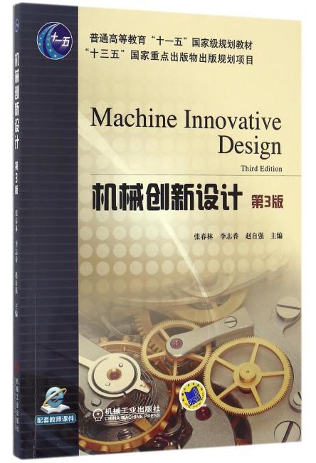 机械创新设计 第3版