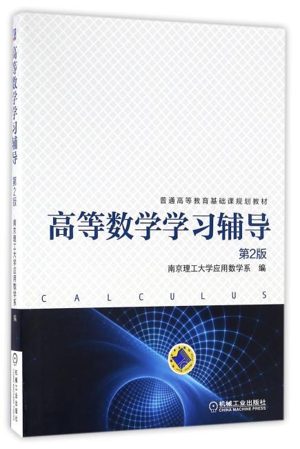 高等数学学习辅导 第2版